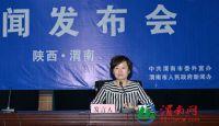 渭南市召开第四届黄河金三角投资合作交流大会新闻发布会