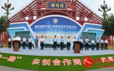 第四届黄河金三角投资合作交流大会在渭南大荔隆重开幕(高清组图)