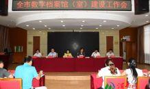 渭南市档案局(馆)召开全市数字档案馆(室)建设工作会(高清组图)