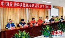 中国足协D级教练员培训班开班仪式在渭南体育中心举行(组图)