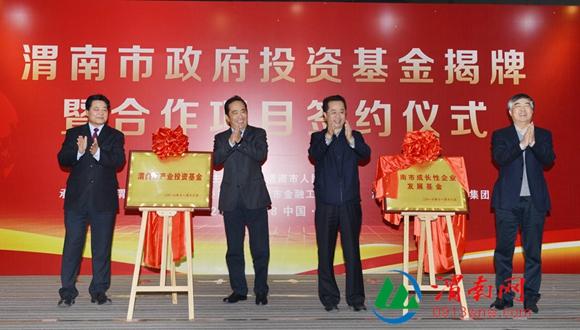 渭南市政府第一批产业投资基金正式发布 募集资金376亿元(高清组图)