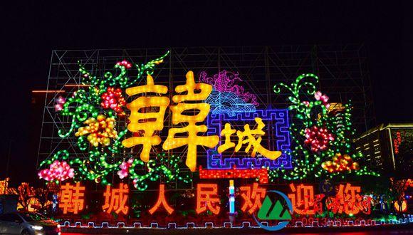"""韩城""""一带一路""""国际灯光节盛大开幕 ,过年就来韩城吧!(高清组图)"""