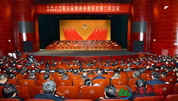 政协渭南市五届二次会议胜利闭幕(高清组图)