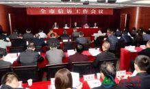 渭南市信访工作会议召开 创建新渭南和谐环境(高清组图)