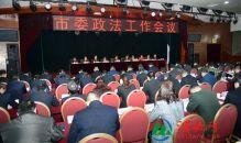 渭南市委政法工作会议召开   为追赶超越提供法治保障(高清组图)