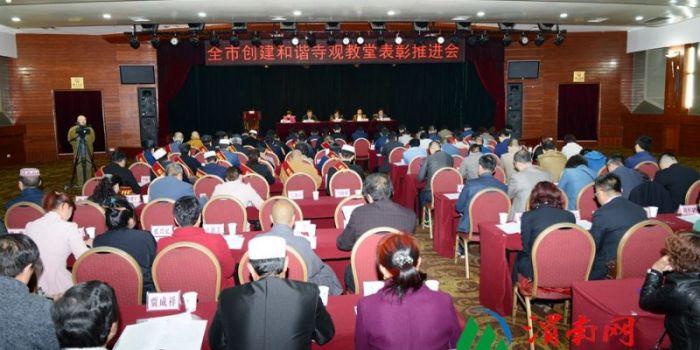 渭南市召开全市创建和谐寺观教堂表彰推进会(高清组图)