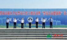 渭南高新区禁毒公益健康跑活动今日开跑(高清组图)