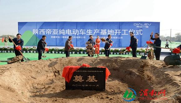 渭南高新区帝亚纯电动车生产线项目开工建设(高清组图)