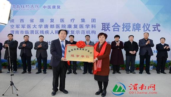 渭南杜桥医院获陕西省康复医疗集团等三家单位联合授牌(高清组图)