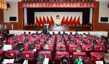 渭南市临渭区第十八届人民代表大会第二次会议隆重开幕(高清组图)
