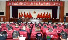渭南市临渭区第十八届人大二次会议举行第二次全体会议(高清组图)