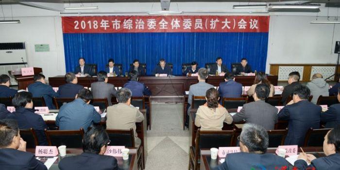 渭南市综治委召开全体委员(扩大)会议(组图)