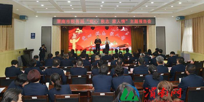 """渭南市税务局举办""""党心 税志 家人情""""主题报告会(组图)"""