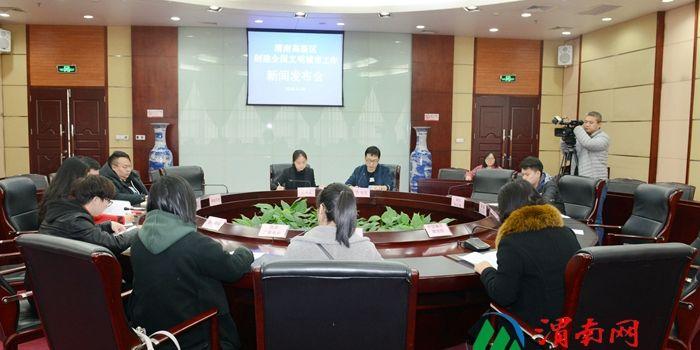 渭南高新区:加快创建工作步伐 共创全国文明城市