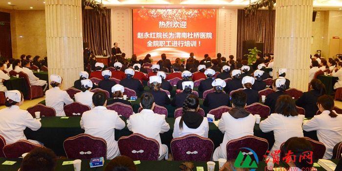 临渭区杜桥社区卫生服务中心召开员工培训会(组图)