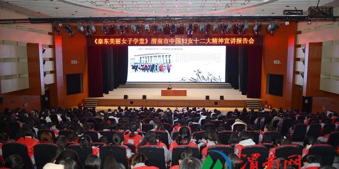 学习中国妇女十二大 秦东女子在行动 渭南妇联再掀热潮(组图)