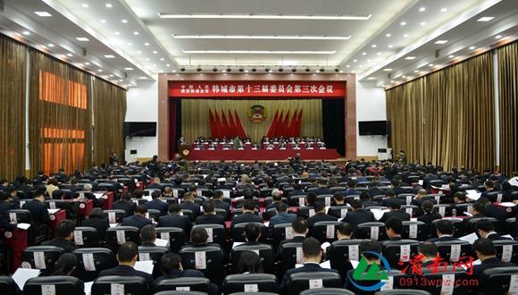 政协韩城市第十三届委员会第三次会议开幕 (高清组图)