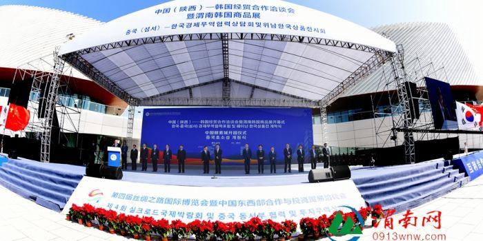 中国(陕西)—韩国经贸合作洽谈会暨中国酵素城开园仪式在渭南经开区举行(组图)