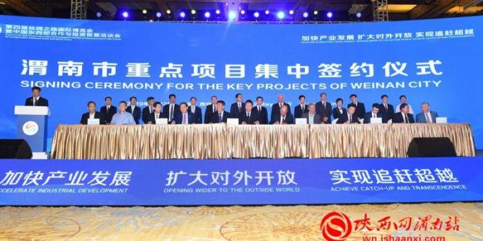 第四届丝博会渭南集中签约项目35个 总投资322.16亿元(组图)