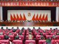 渭南市临渭区第十八届人民代表大会第三次会议胜利闭幕(组图)