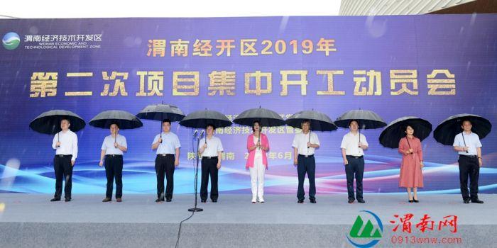渭南经开区11个项目集中开工 总投资11.5亿元(组图)