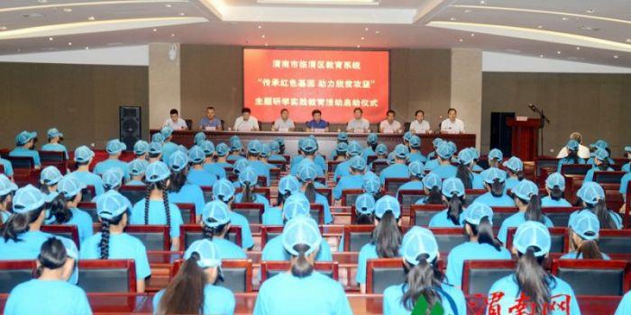 臨渭區組織建檔立卡家庭學生赴延安開展研學實踐教育活動(組圖)