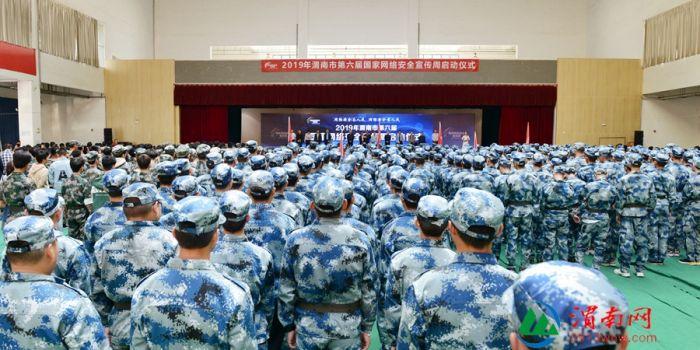 2019年渭南市第六届国家网络安全宣传周正式启动(组图)