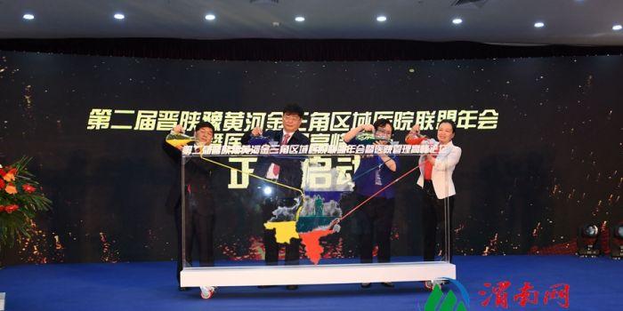 第二届晋陕豫黄河金三角区域医院联盟年会暨医院管理高峰论坛在渭南市举行(组图)