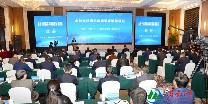 渭南市舉辦金融支持渭南高質量發展推進會(組圖)