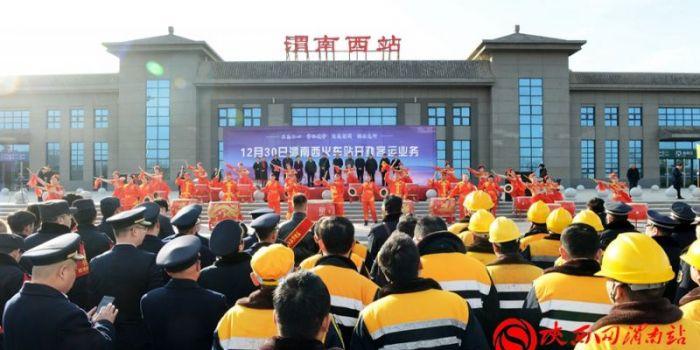 好消息!渭南西火车站12月30日正式开通运营(组图)