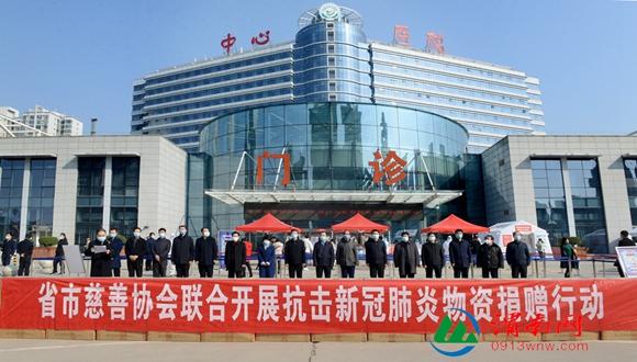 省市慈善协会联合开展抗击新冠肺炎物资捐赠仪式在渭南市中心医院举行(组图)