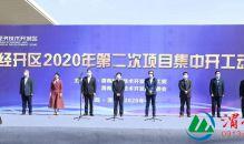 渭南经开区9个重点项目集中开工 总投资12.54亿元(组图)
