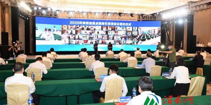 2020年陕西省重点招商引资项目云签约在线举办(组图)