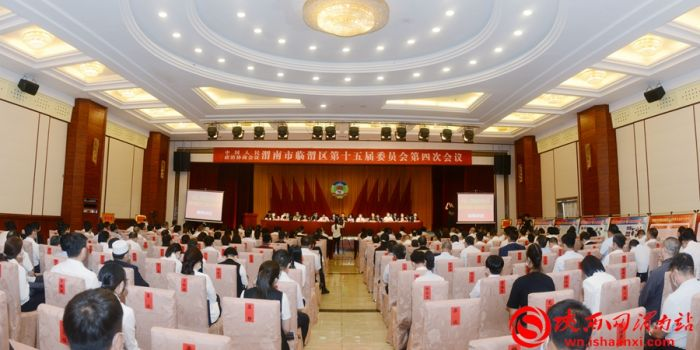 政协渭南市临渭区第十五届委员会四次会议胜利闭幕(组图)