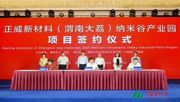 正威新材料(渭南大荔)纳米谷产业园项目签约仪式在西安举行(组图)