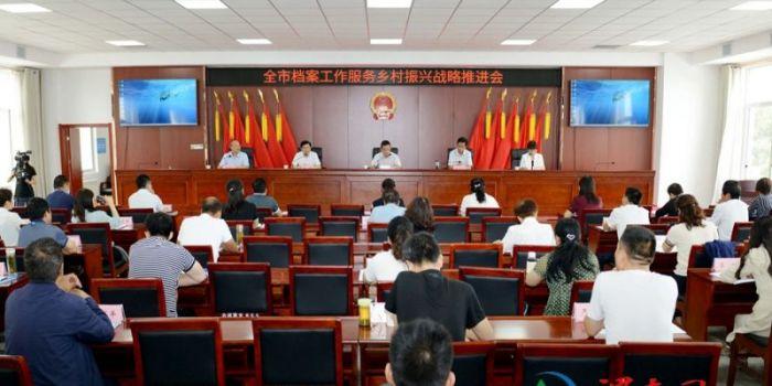 渭南市档案工作服务乡村振兴战略推进会召开(组图)