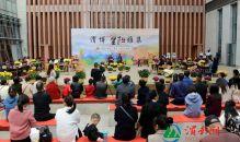 渭南市博物馆开展重阳雅集活动(组图)