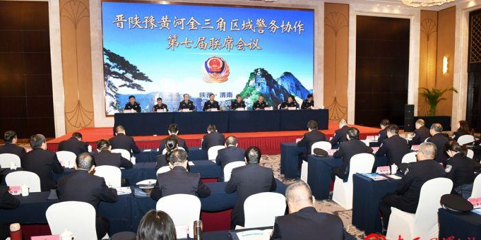 第七届晋陕豫黄河金三角区域警务协作联席会议在渭南召开(组图)