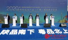 陕粤特色农产品(广州)展销推介活动开幕 多种渭南特产亮相 (组图)