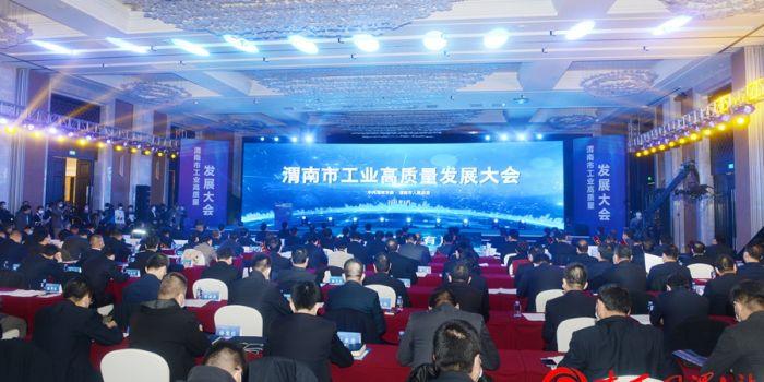 实现工业突围 建设魅力渭南 渭南工业高质量发展大会召开(组图)