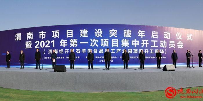 渭南市2021年第一次项目集中开工动员会举行  集中开工项目73个 总投资373.9亿元
