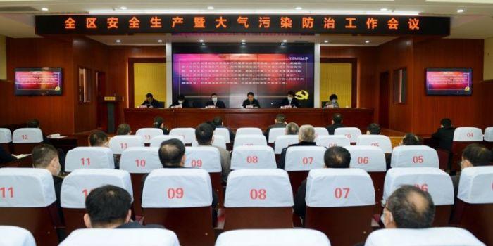 临渭区召开安全生产工作会议(组图)