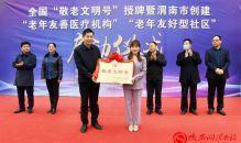 """渭南市创建""""老年友善医疗机构""""""""老年友好型社区""""启动仪式(组图)"""