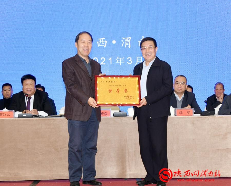 渭南市世预赛竞猜分析平台 网召开第三届第五次理事集会(组图)