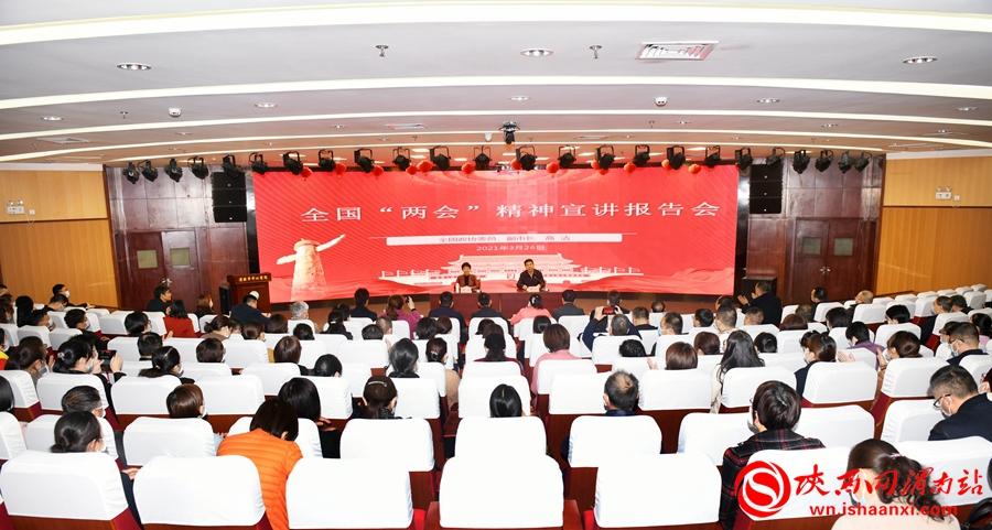 """渭南市举行""""代表委员讲两会""""宣讲报告会(组图)"""