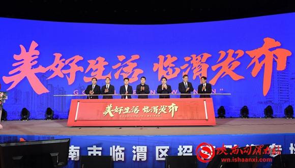 临渭区举办招商引资专场推介会7项目集中签约发布五大活动(组图)